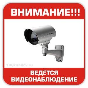Видеонаблюдение для защиты Вашего бизнеса