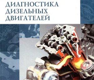 Зачем нужна диагностика дизельного двигателя?