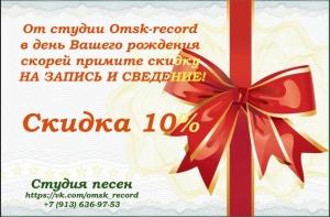 Подарок в день рождения! от студии Omsk-record