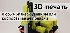 3D печать пластиковых сувениров с логотипом компании