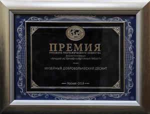 Проект Ясной Поляны – финалист премии Русского географического общества