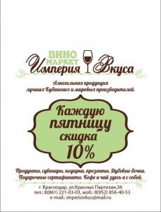 КАЖДУЮ ПЯТНИЦУ В НАШЕМ МАГАЗИНЕ СКИДКА 10%!