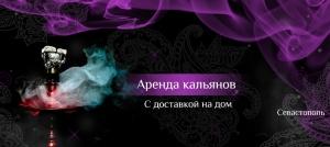 Аренда Кальяна Севастополь