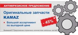 Оригинальные запчасти КАМАЗ со скидкой 45%