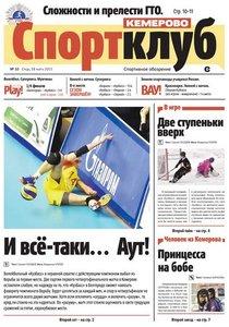 Газета Кемерово представляет анонс свежего выпуска «Спортклуб-Кемерово» от 18 марта 2015 года!