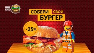 Скидка 25% на собственный бургер