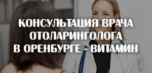 Консультация врача отоларинголога в Оренбурге - Витамин