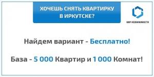 Поможем снять квартиру бесплатно!!! Участвуй в акции и получи сертификат на бесплатный поиск квартиры в Иркутске!