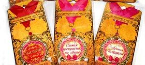 Поздравительные медали на юбилей