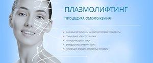Плазмолифтинг в Вологде. Успешное решение многих проблем!