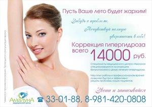 Коррекция гипергидроза всего 14000 руб!!!