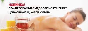 """SPA-программа """"Медовое искушение"""""""