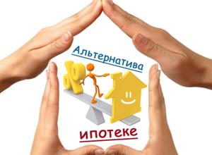 Альтернатива ипотеки для людей с плохой кредитной историей и отсутствием официального дохода