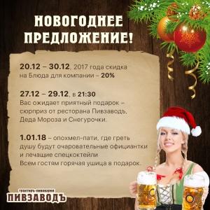 Трактир-пивоварня Пивзавод