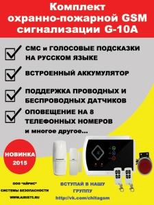 """Новинка 2015 года. Комплект охранно-пожарной сигнализации """"G-10A"""""""