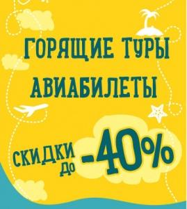 ГОРЯЩИЕ ТУРЫ Ставрополь! Скидки до 40%!