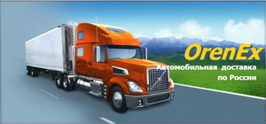 Перевозка сборных грузов: автомобильная доставка по России