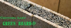 Оптимальный строительный материал GREEN BOARD (Грин Борд)