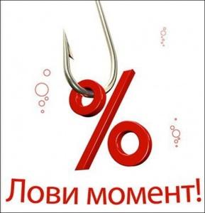 Скидка при оформлении электронной заявки 5%!