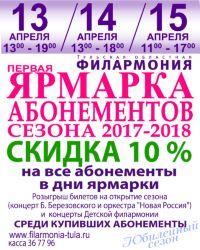 Ярмарка абонементов сезона 2017-2018