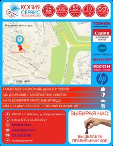 Обслуживание  оргтехники вашего офиса 24час в сутки!!!!!!!! заправка картриджей от 200 руб.