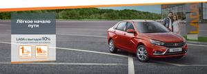 Максимальная выгода на автомобили LADA по государственным программам