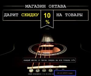 """Скидка в подарок от """"ОКТАВЫ"""""""