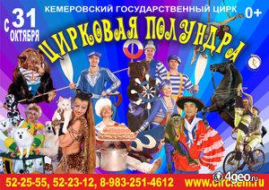 С 31 октября по 6 декабря 2015 г. в Кемеровском Цирке - «Цирковая полундра»!