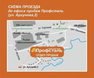 Будем рады видеть Вас в новом офисе продаж по адресу ул. Аргунова, 2.