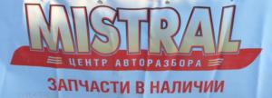 Авторазбор MISTRAL