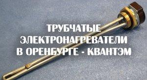 Трубчатые электронагреватели в Оренбурге - Квантэм