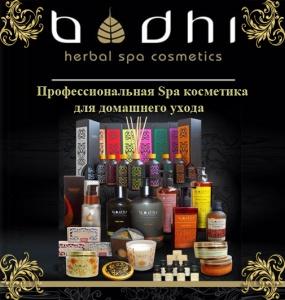 """Косметика из Таиланда класса ЛЮКС """" BODHI """""""