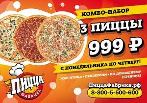 Заказывайте комбо - набор пиццы за 999 рублей