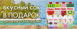 Акция при заказе от 1000 рублей