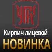 База Союз Чернобыль стала официальным дилером компании Уралглавкерамика!
