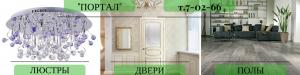 """Двери, напольные покрытия, люстры.Салон """"ПОРТАЛ"""""""