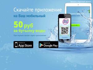 50 рублей за Бутылку Воды!!!