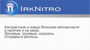 Продажа контрактных японских автозапчастей в Иркутске