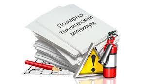 Пожарно-технический минимум (ПТМ), обучение мерам пожарной безопасности в Орске