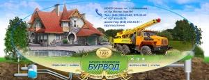 акции на бурение скважин в Самарской области