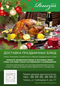 Доставка к Новогоднему столу