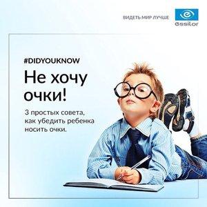 Как убедить ребенка носить очки