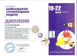 """Победа в выставке """"Байкальская строительная неделя 2015"""""""