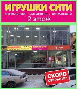 Скоро открытие НОВОГО магазина Игрушки СИТИ в ТЦ Вечерний!