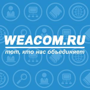 Реклама на WEACOM.RU на выгодных условиях