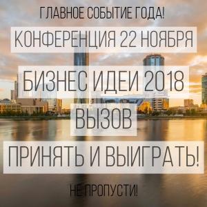 """Главное событие года Конференция """"Бизнес идеи 2018. Вызов - принять и выиграть""""."""