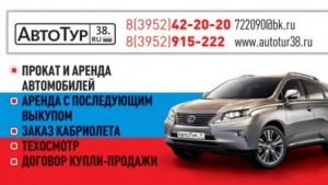 Прокат и аренда автомобилей в Иркутске.