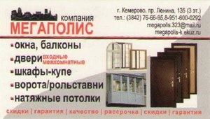 Ремонт пластиковых окон в компании «Мегаполис К»!