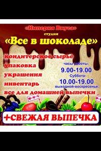 Студия Всё в шоколаде на Зосимовской 11