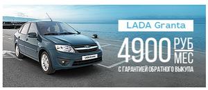 Lada Granta за 4900 рублей в месяц